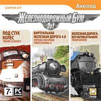 Железнодорожный Бум 3 в 1 Компьютерная игра DVD-ROM, 2009 г Издатель